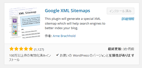 sitemap.xmlで404エラー?プラグインGoogle XML SitemapsとGoogle Search Console