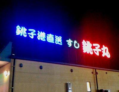 回転寿司チェーン「銚子丸」、韓国産を愛媛県産と表記していたと発表