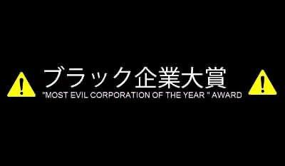 ブラック企業大賞2015 ウェブ投票開始