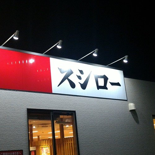 需要がありそうな東京近郊に出店の回転寿司の株主優待はどのくらいか