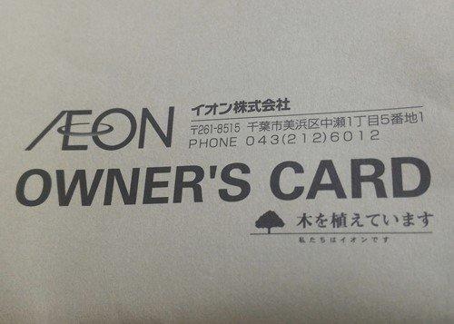 新規株主へイオンから「株主優待のお知らせ」と「オーナーズカード」が到着!