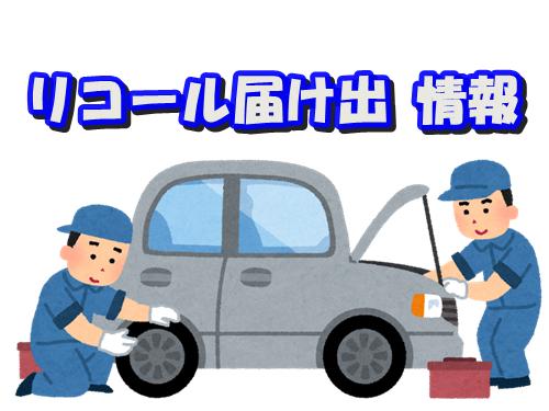 三菱車のリコール(4106)。リレーの不具合でエンストの可能性あり。