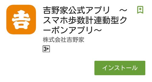 歩けば歩くほどお得。吉野家公式アプリでクーポンをもらってお得に食べよう