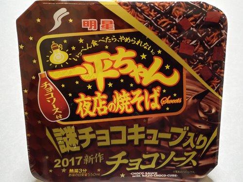 めんスイーツ?「一平ちゃん 夜店の焼そば チョコソース」2017年版が新発売!
