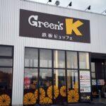 Green's K 鉄板ビュッフェ