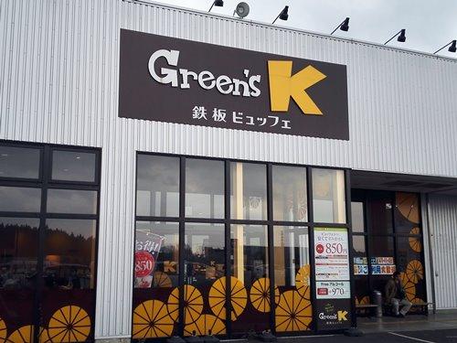 850円の食べ放題?「Green's K 鉄板ビュッフェ」に行ってきた