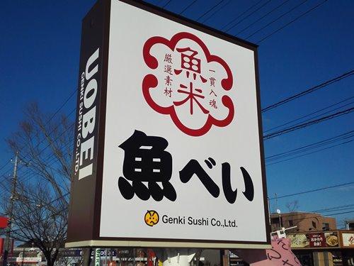 ボリューム多めで美味しい!元気寿司のチェーン店「魚べい」に行ってみた