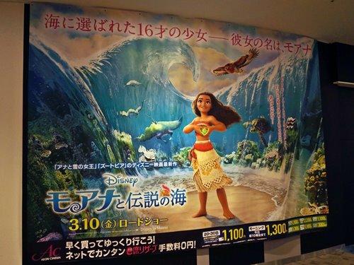 ファミリーにおすすめの映画「モアナと伝説の海」公開!キャンペーンも多数