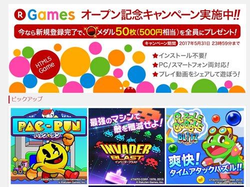 楽天のソーシャルゲームサイト「楽天ゲームズ」が正式開始