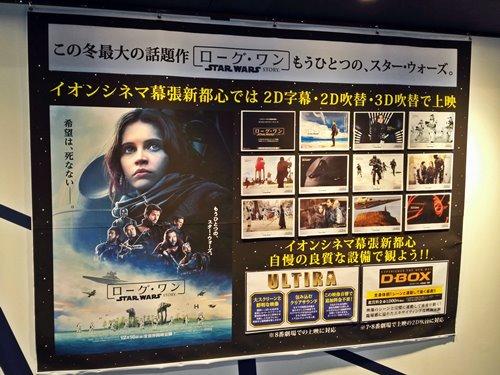 ローグ・ワン/スター・ウォーズ・ストーリーBD/DVD発売