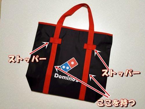 ドミノ・ピザ保温バッグ説明