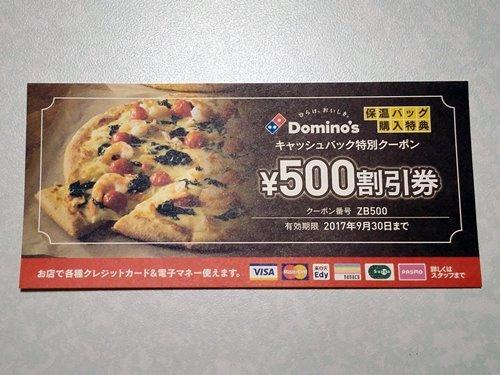 ドミノ・ピザ店頭500円クーポン