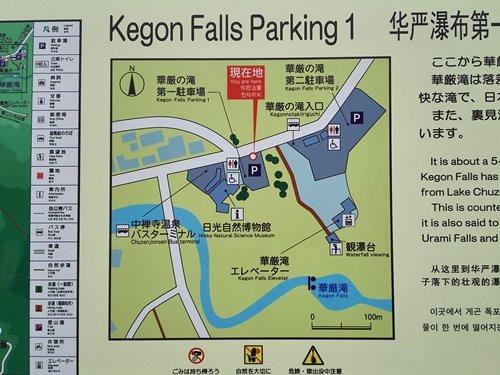 華厳の滝駐車場