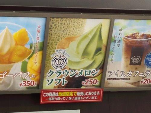 ミニストップ「クラウンメロンソフトクリーム」は見かけたら即購入!