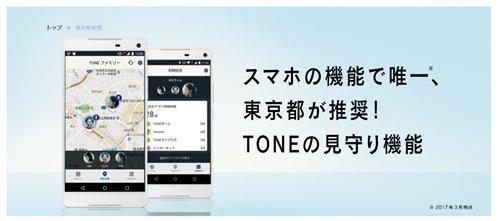 東京都推奨のTONEモバイルは子どもに持たせるスマートフォンとして最適?