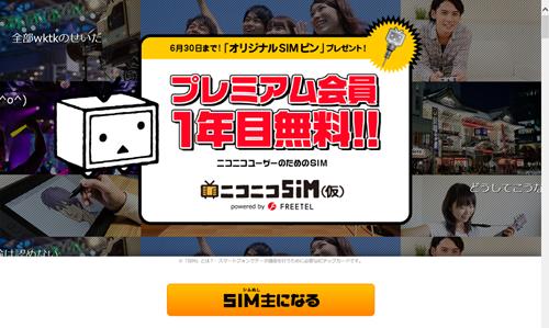 フリーテルがニコニコ動画コラボのニコニコSIMを発売!値段はどうなのかチェックしよう