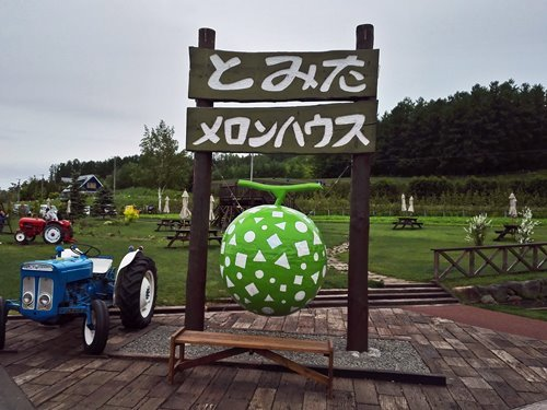 メロンが美味しい北海道富良野の「とみたメロンハウス」へ予備知識ほぼ無しで行ってきた