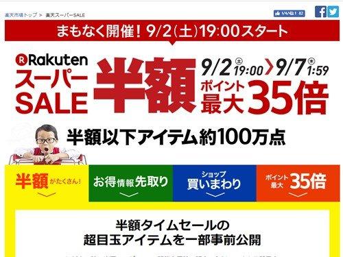 honor 8が安く買える楽天スーパーセールを見逃すな!(2017/09)