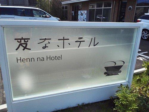 ロボットが接客する変なホテル舞浜に泊まった。ハウステンボスとちょっと違う?