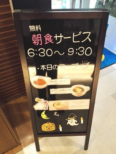 ビジネスホテルの無料朝食その2「コンフォートホテル鈴鹿」