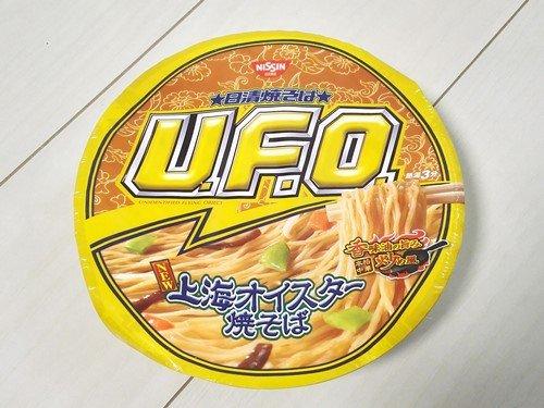 上品な味?いまさら「日清焼そばU.F.O. 上海オイスター焼そば」を買ってみた