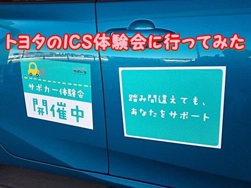 トヨタの安全装備ICSの体験会に参加して来た
