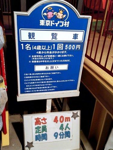 東京ドイツ村観覧車