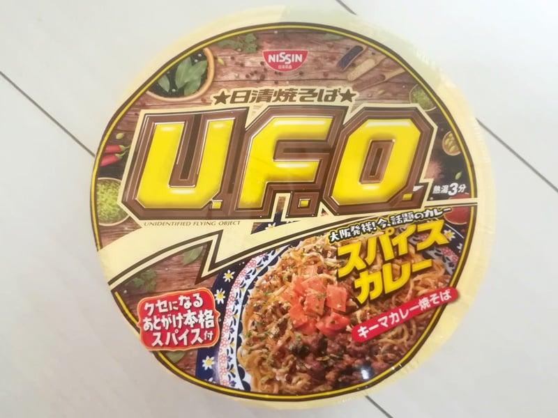 UFOスパイスキーマカレー